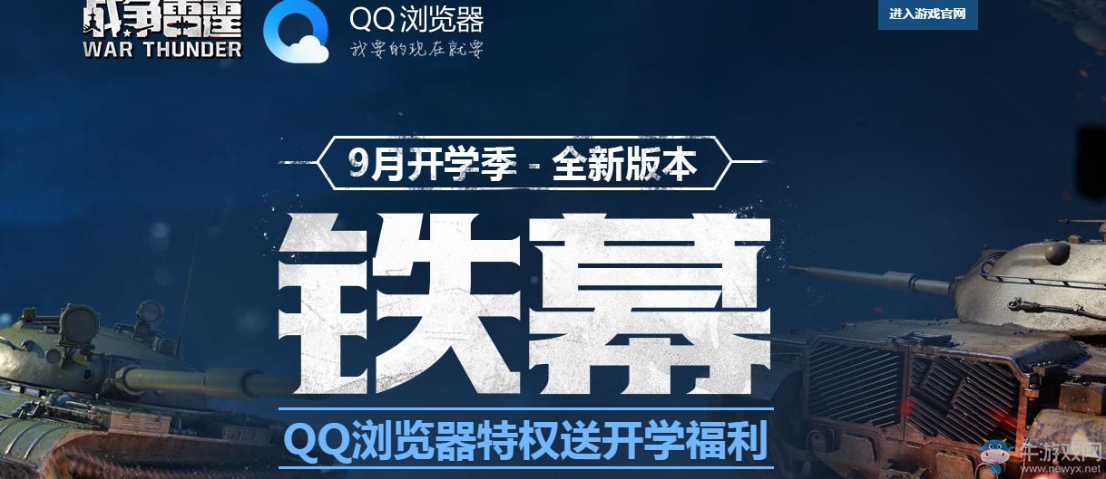 《战争雷霆》QQ浏览器开学季活动介绍
