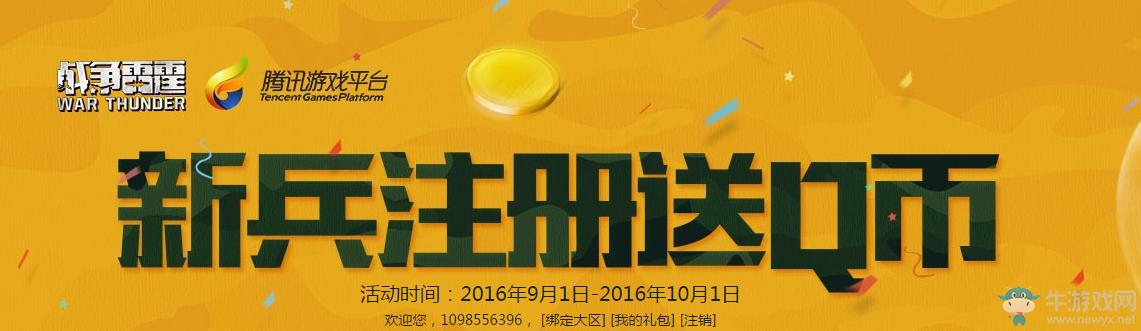 《战争雷霆》TGP新兵注册送Q币活动