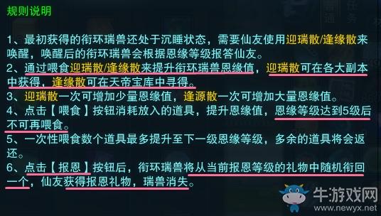 《诛仙3》金鸡招福礼包兑换详情