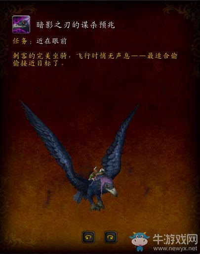 《魔兽世界》7.2.5全职业坐骑汇总