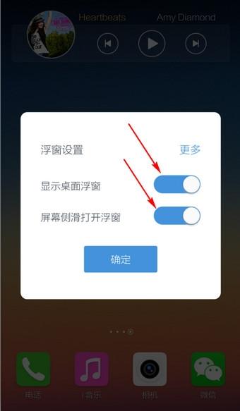 《百度输入法》开启关闭桌面悬浮窗的方法介绍