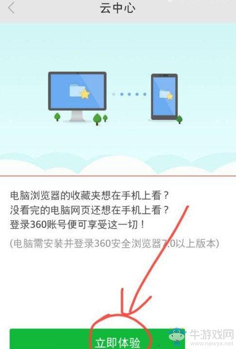 《360手机浏览器》与电脑同步的方法介绍