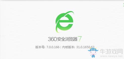 《360浏览器》突然崩溃闪退解决办法