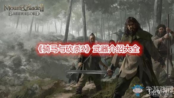 《骑马与砍杀2》武器介绍大全