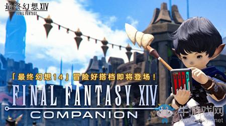 《最终幻想14》app预约活动地址