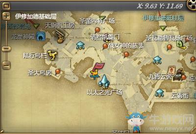《最终幻想14》重建伊修加德前置任务介绍