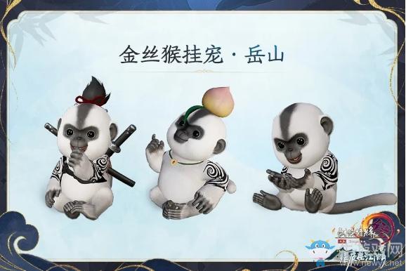 《剑网3》灵猴挂宠介绍