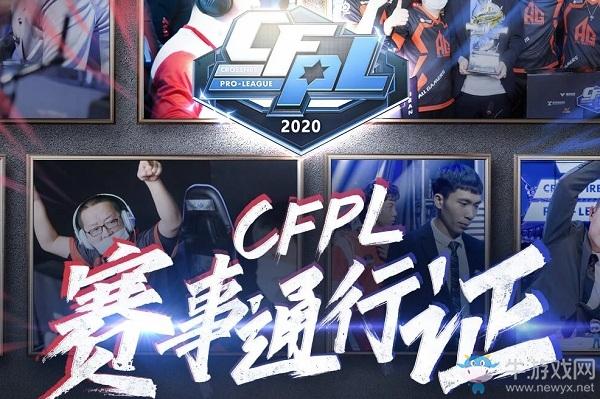 2020《CF》CFPLS16赛事通行证活动