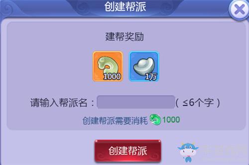 《梦幻西游网页版》帮派系统玩法介绍