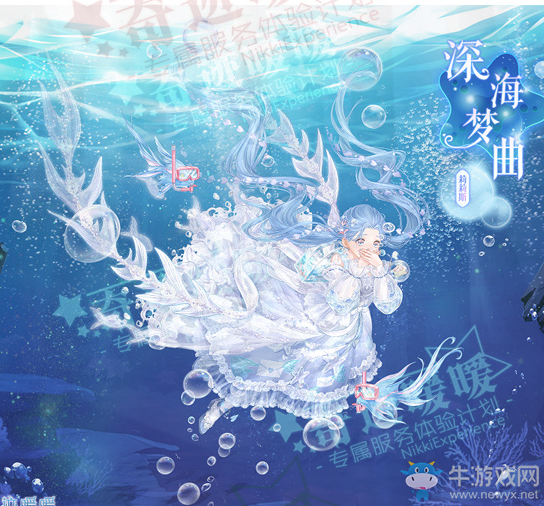 《奇迹暖暖》深海奇遇活动介绍