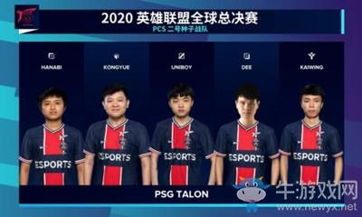 《LOL》S10全球总决赛PSG战队信息