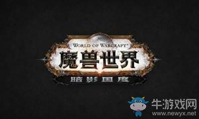 《魔兽世界》9.0黑市新物品一览