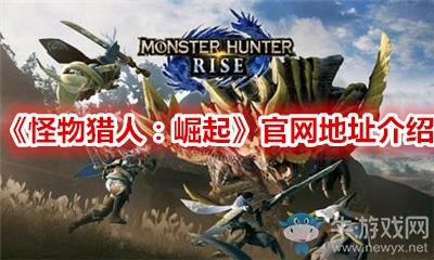 《怪物猎人:崛起》官网地址介绍