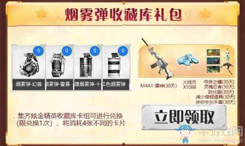 2020《CF》收集武器大换新投掷武器专场活动