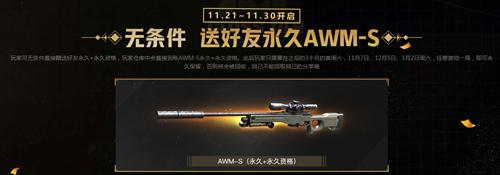 2020《CF》11.21爆仓24小时永久AWM-S活动