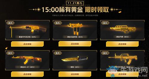 2020《CF》11.21爆仓24小时在线领黄金活动