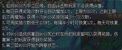 《全民仙战》仙将BOSS打法攻略
