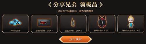 《CF》焕新节神宫宝藏活动