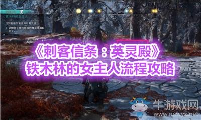 《刺客信条:英灵殿》铁木林的女主人流程攻略