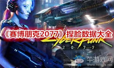 《赛博朋克2077》捏脸数据大全