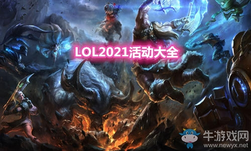 《LOL》2021年活动大全
