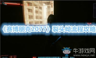《赛博朋克2077》裂头蚴流程攻略