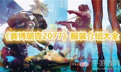 《赛博朋克2077》服装介绍大全