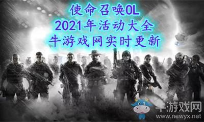 《使命召唤OL》2021年活动大全