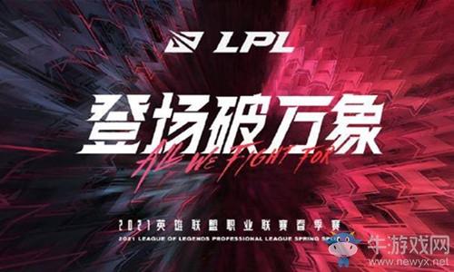 《LOL》LPL2021春季赛专题