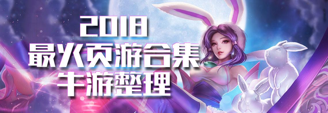 2018最火网页游戏大全