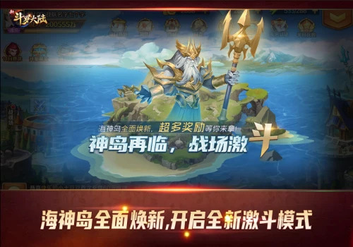 最新版本《新斗罗大陆》海神岛版本更新