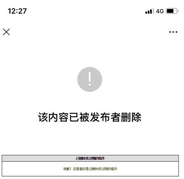 微信文章《精神鸦片》网站原文展示现已被删