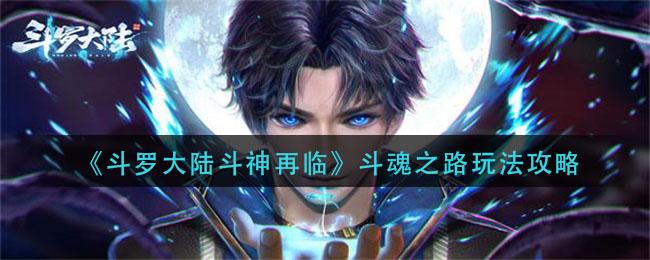 《斗罗大陆斗神再临》斗魂之路玩法介绍