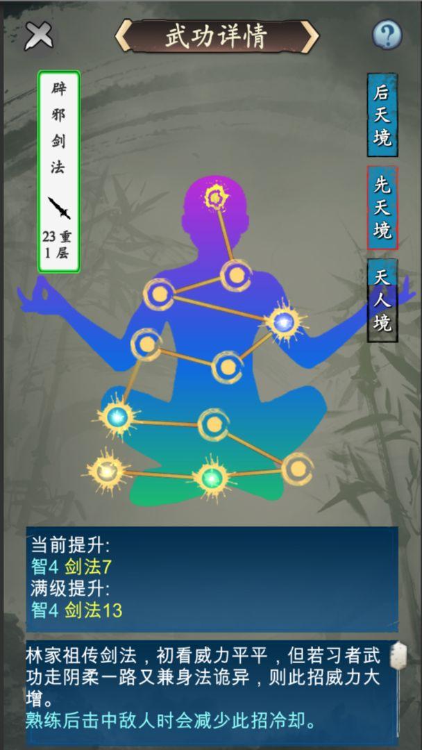 《旅行江湖》正式测试5月15日