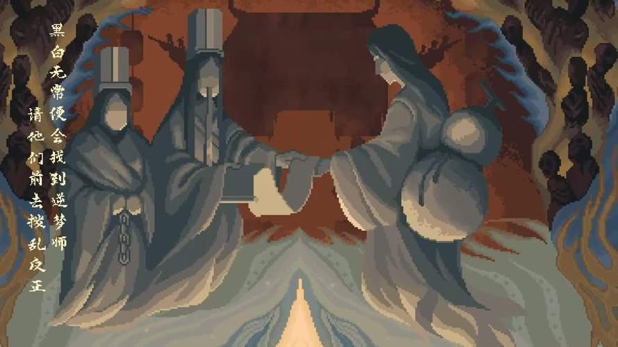《山海旅人》完美真结局的触发方法介绍