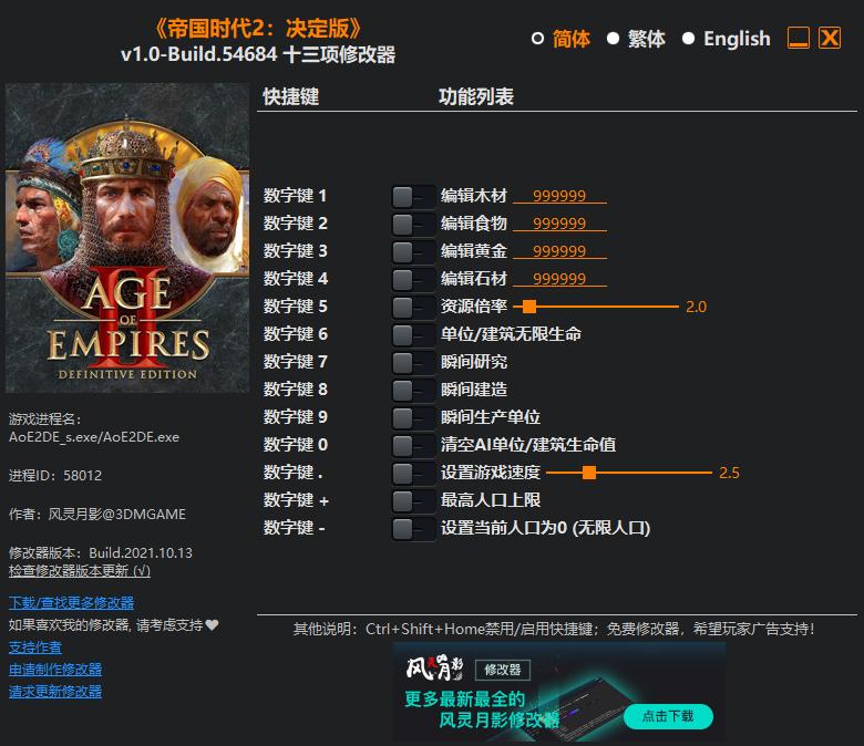 《帝国时代2:决定版》v1.0-Build.54684十三项修改器风灵月影版