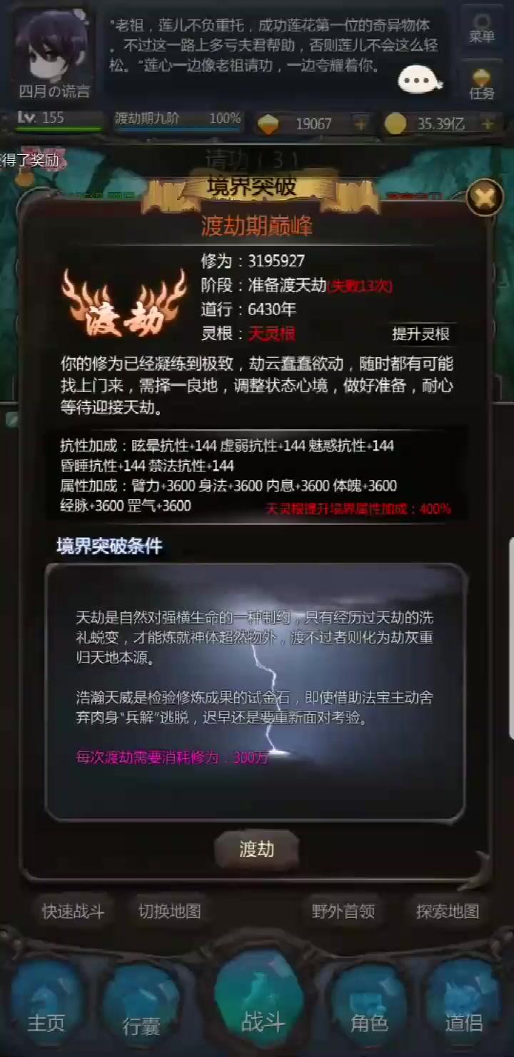 仙侠第一放置 最新版