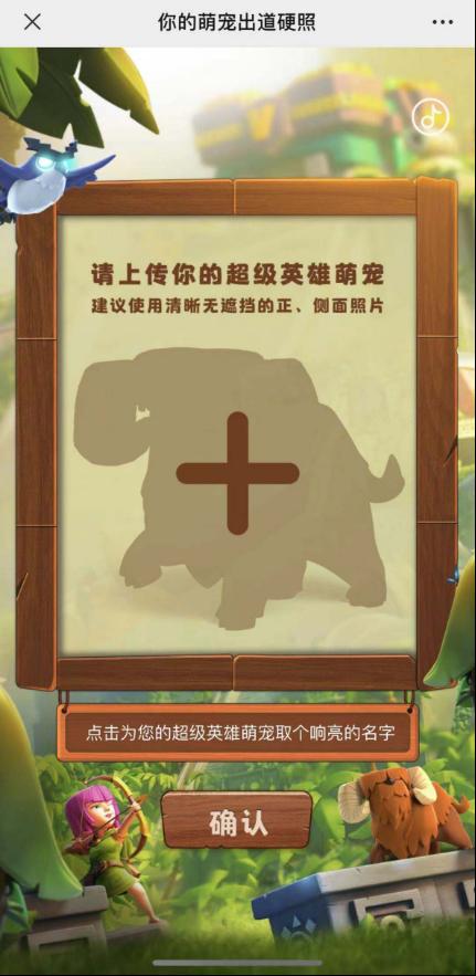 《部落冲突》主题海报流出,独特的战宠,人人皆可是英雄。