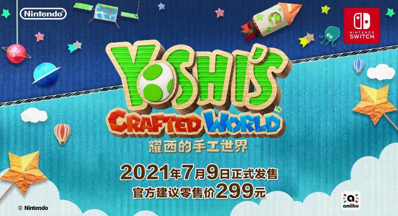 7月5日预售《耀西的手工世界》7月9日正式发售