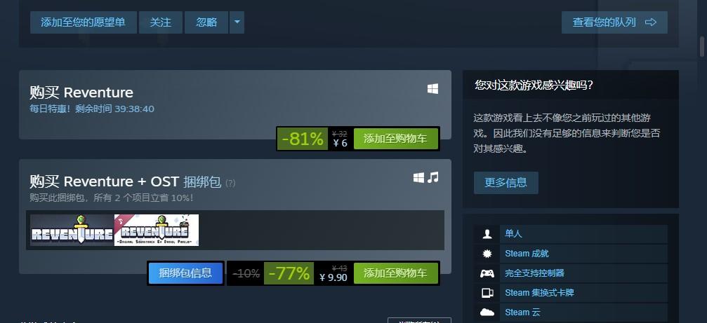 steam每日特惠:《 Re冒险人生》今日新史低6元