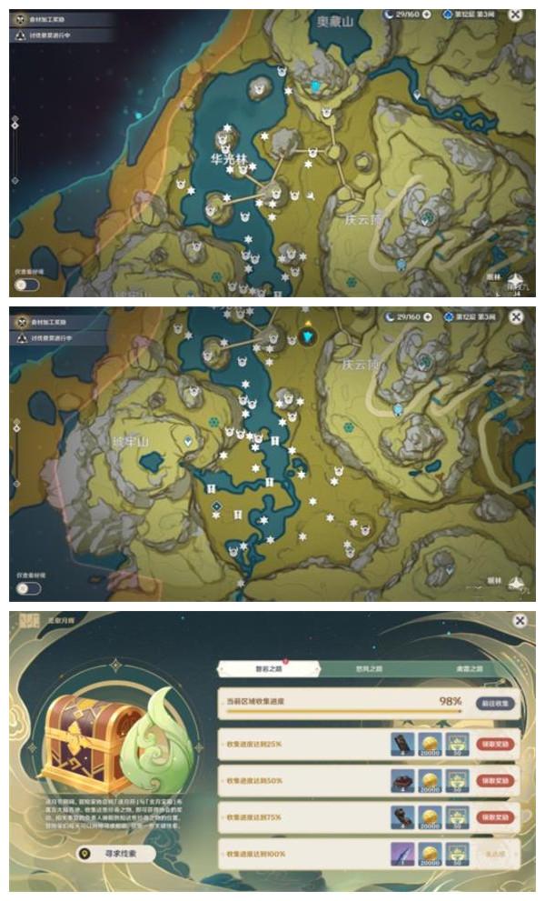 原神磐岩之路宝箱位置大全:磐岩之路玄月宝箱和逐月符位置一览[多图]图片1