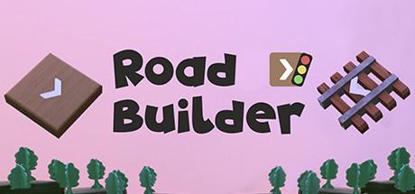 道路建设者