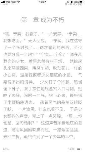 小说仓库pro