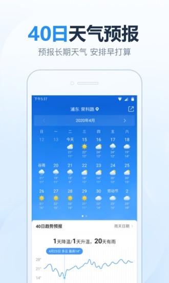 2345天气预报 历史版