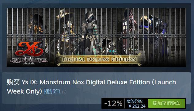 繁体版本《伊苏9:怪人之夜》Steam版本发售