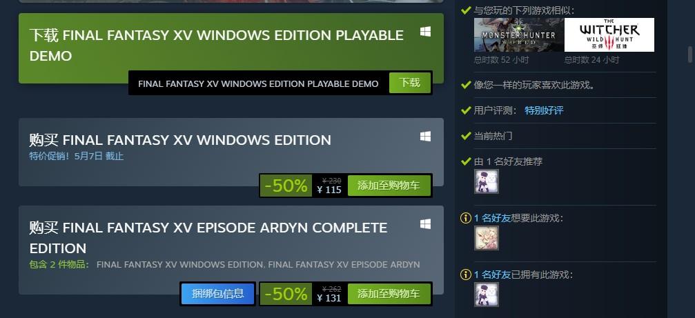 steam每日特惠:《最终幻想15》新史低打折50%现价115元
