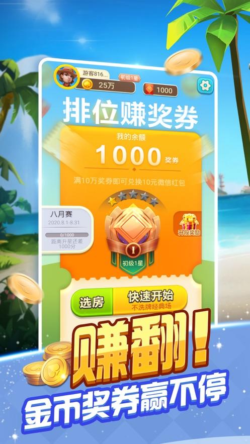 骏游斗地主领200元极速版