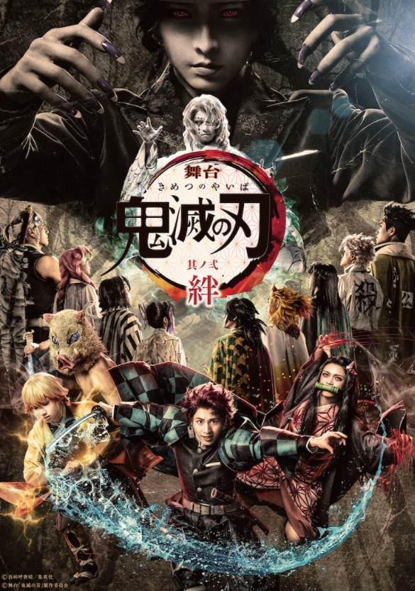 8月7日开演《鬼灭之刃之二 绊》全新舞台剧