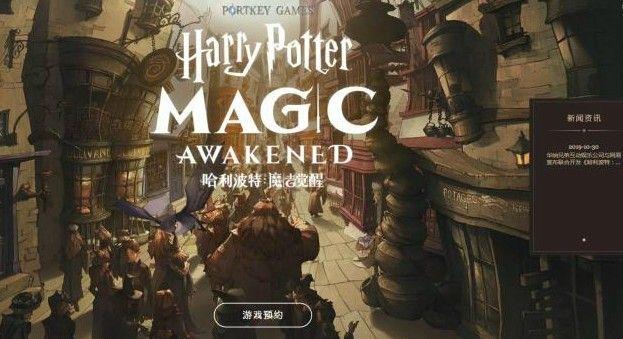 《哈利波特魔法觉醒》魔杖更换技巧分享