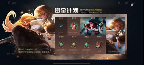 《英雄联盟手游》10月8日开服活动汇总介绍